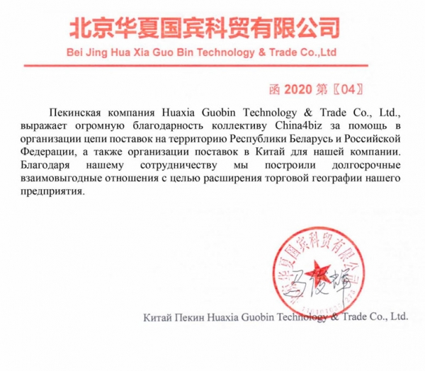 Отзыв Huaxia Guobin Technology & Trade Co., Ltd